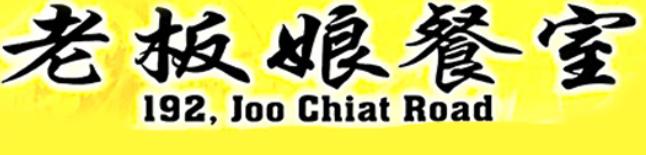 laobanniang-logo